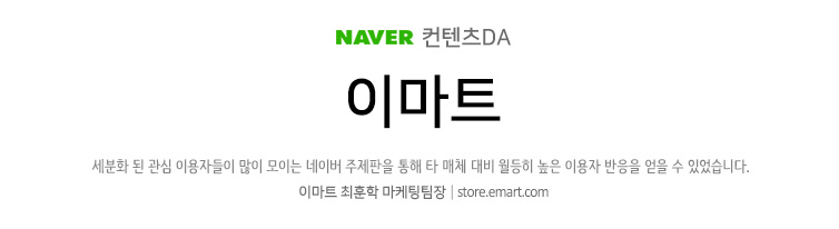 이마트 | 최훈학 마케팅팀장