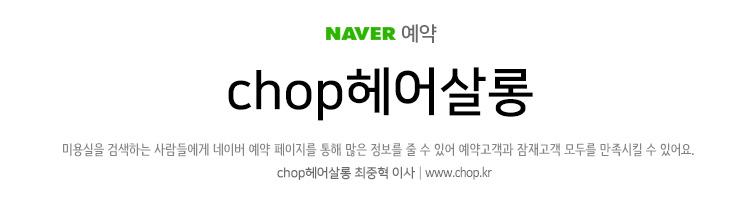 chop헤어살롱   최중혁 이사